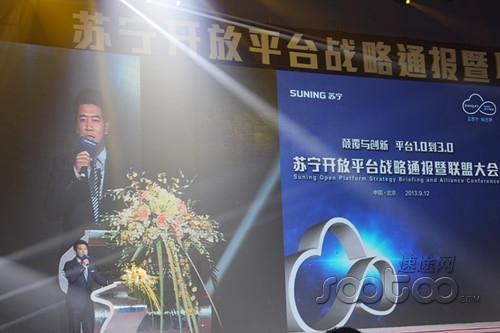 苏宁开放平台双线互动 2013年商户仅限1万家