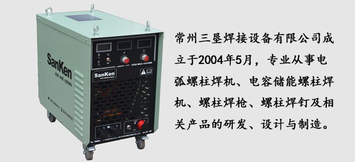 螺柱焊机专业制造商